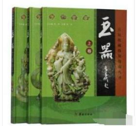 中国古玩收藏投资指南--玉器 16开3卷 1B04c