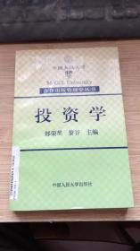《合作出版管理学丛书:投资学》
