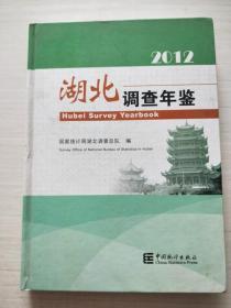 湖北调查年鉴2012 附盘·