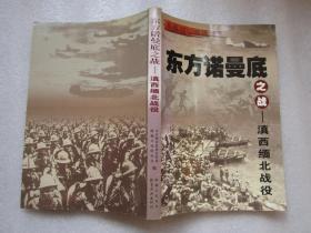东方诺曼底之战——滇西湎北战役    图文并茂  品佳
