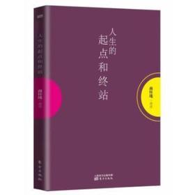 南怀瑾作品集1 正版 南怀瑾 9787506069564