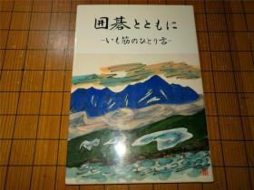 【日本原版围棋书】和围棋一起