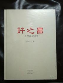 全新未开封:许之昌…许昌历史文化陈列。