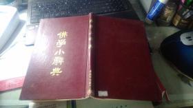 佛学小辞典【据1938年医学书局石印本影印】