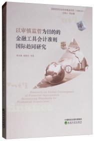 以审慎监管为目的的金融工具会计准则国际趋同研究