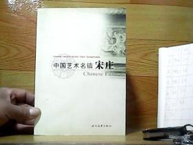 中国艺术名镇宋庄.综合卷