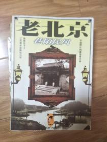 《老北京巷陌民风》图文并茂 !