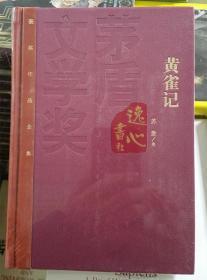 黄雀记(精装)获第九届茅盾文学奖