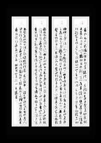 【保真】收藏重器-中书协会员、国展获奖专业户王涛四条屏力作:陶渊明《桃花源记》