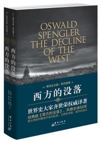 西方的没落 2016年群言新版全译本