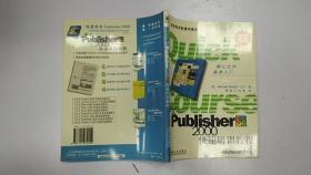 中文Publisher2000快速培训教程
