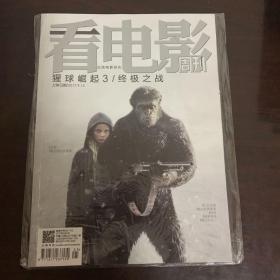 看电影周刊 星球崛起3/终极之战