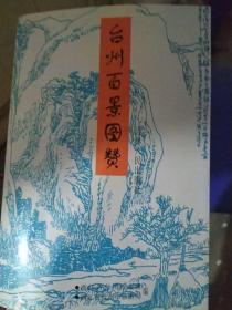 台州百景图赞