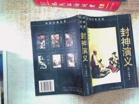 封神演义——中国经典名著