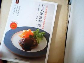 日式家常料理 (日)大庭英子著