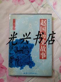 赵国历史故事
