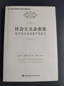 社会主义企业家:匈牙利乡村的资产阶级化