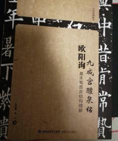欧阳询九成宫醴泉铭基本笔画及结构精解