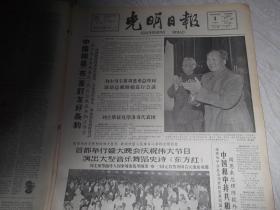 光明日报  1964年10月3日 内容提要 首都举行盛大晚会庆祝伟大的节日、演出大型舞蹈史诗东方红。中国和中非共和国正式建交。人民日报社论 鼓足干劲力争上游多快好省地建设社会主义的总路线万岁。北京市长彭真讲话。革命歌舞时代的史诗 东方红 演出剧照。1-4版