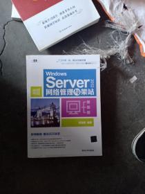 Server网络管理与架站