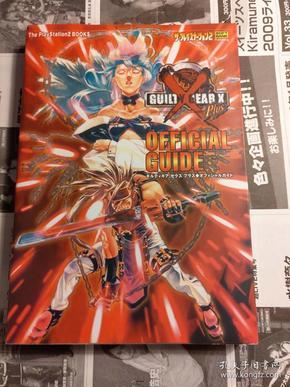 日本原版攻略 罪恶装备 ラングリッサー4ゲームガイドブック 97年初版绝版 付书腰 不议价不包邮
