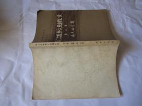 第二次世界大战回忆录  . 第三卷  上部   第一分册