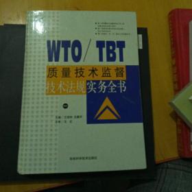 WTO/TBT质量技术监督技术法规实务全书