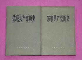 苏联共产党历史(上下册)