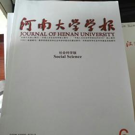 河南大学学报2021年第5期哲学人文社会科学版