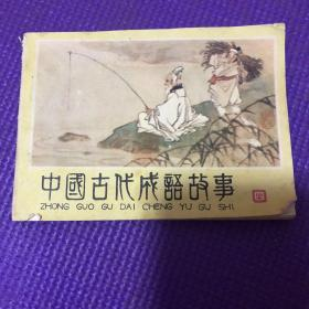 1979年连环画《中国古代成语故事》(三)1版1印私藏品佳