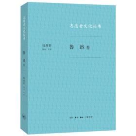 新书--志愿者文化丛书:鲁迅卷