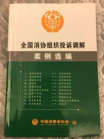 全国消协组织投诉调解案例选编