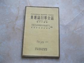 普通话日常会话(留声片课本)