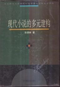 现代小说的多元建构(精装)