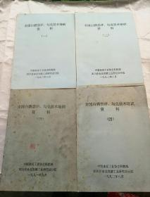 全国白酒尝评.勾兑技术培训资料(一).(二).(三).(四)全套