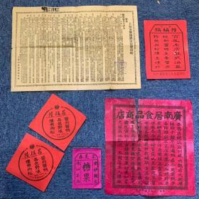 【铁牍精舍】【餐饮文献】民国及解放初餐厅广告等6种,内有《上海安乐园酒家征联揭晓》苏州《陆稿荐酒家广告》《采芝春糖果》等6种