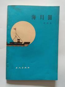 海月圆【作者签名本】-工人出版社出版