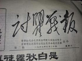 文革小报:讨瞿战报 第二期1967年5月20日 4版