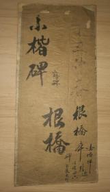 民国字帖:黄自元小楷九成宫醴泉铭