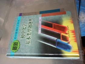 最新初中数理化工具书《初中化学基本类型题题典》