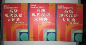 高级现代汉语大词典 上中下全三册16开精装本