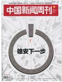 中国新闻周刊杂志2019年第12期