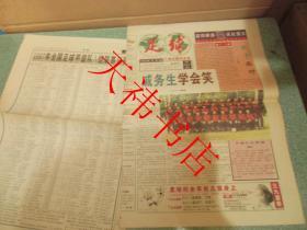 足球报4张96年1张,97年3张(期数不同)