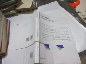 创造一种模式:课程基地变革江苏高中