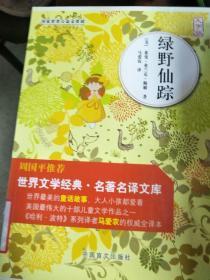《正版旧书》 绿野仙踪