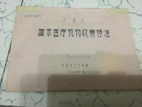 1960年武汉市国家医疗机构收费标准
