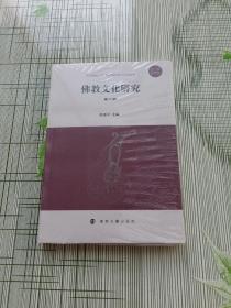 佛教文化研究(第六辑)