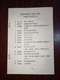 《北京学友录》1956-1996(更正、增补),赴京学习四十周年同学会纪念增刊。