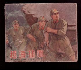 越海插旗 老版连环画1966年