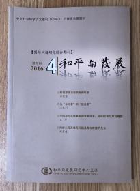 和平与发展 2016年第4期(双月刊 总第152期)9771006624002 CN11-3641/D